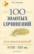 Елена Амелина - 100 золотых сочинений для школьников. XVIII-XIX вв. обложка книги