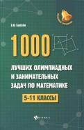 Эдуард Балаян - 1000 лучших олимпиадных и занимательных задач по математике. 5-11 классы обложка книги
