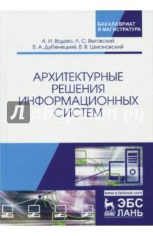 Решения информационных систем. Учебник. А. И. Водяхо, л. С.