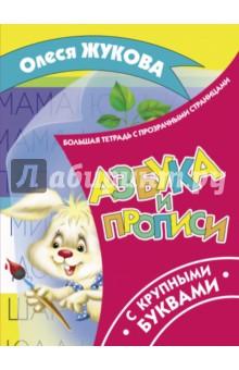 Азбука и прописи с крупными буквами - Олеся Жукова