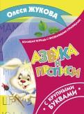 Олеся Жукова - Азбука и прописи с крупными буквами обложка книги