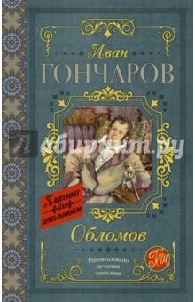 Купить Обломов ISBN: 978-5-17-983207-2