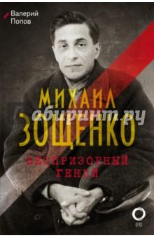 Купить Валерий Попов: Михаил Зощенко. Беспризорный гений ISBN: 978-5-17-102668-4