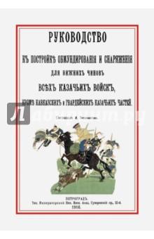 Купить Руководство к постройке обмундирования и снаряжения для нижних чинов всех казачьих войск ISBN: 978-5-4481-0168-7