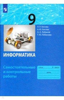 Информатика. 9 класс. Самостоятельные и контрольные работы. ФГОС
