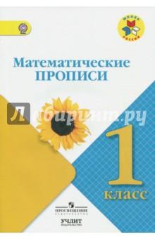 Математические прописи. 1 класс. УМК Школа России