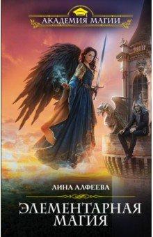 Купить Лина Алфеева: Элементарная магия ISBN: 978-5-04-004060-5