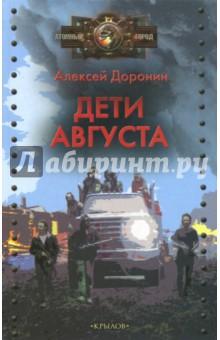 Дети августа - Алексей Доронин