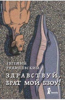 Евгений Рудашевский - Здравствуй, брат мой Бзоу! обложка книги