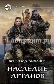 Наследие артанов - Всеволод Лихачев