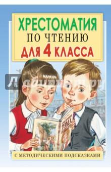 Хрестоматия по чтению для 4 класса. С методическими подсказками - Е.В. Посашкова
