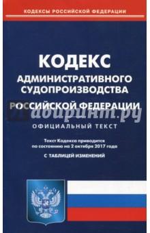 Кодекс административного судопроизводства РФ на 02.10.17