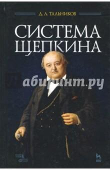 Система Щепкина. Учебное пособие - Давид Тальников