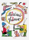 Ефимовский, Тумаринсон - Веселый звонок обложка книги