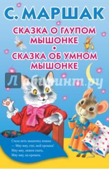 Сказка о глупом мышонке. Сказка об умном мышонке - Самуил Маршак