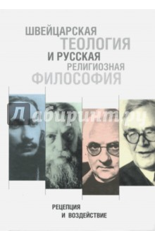 Купить Швейцарская теология и русская религиозная философия. Рецепция и воздействие ISBN: 978-5-4469-1129-5