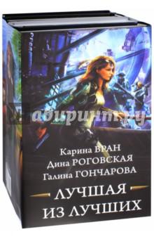 Купить Лучшая из лучших ISBN: 978-5-17-983249-2