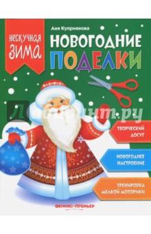 Купить Новогодние поделки ISBN: 978-5-222-29700-1
