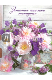 Купить Записная книжка женщины, 96 листов, А6, НЕЖНЫЙ БУКЕТ (45504) ISBN: 4606008377173