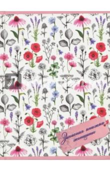 Купить Записная книжка женщины 96 листов, А6, ЦВЕТОЧНЫЙ ОРНАМЕНТ (45508) ISBN: 4606008377210