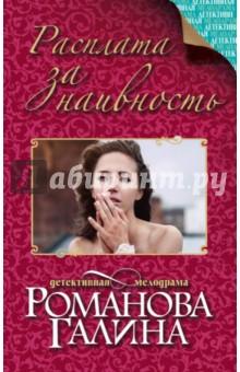 Купить Галина Романова: Расплата за наивность ISBN: 978-5-699-99974-3