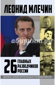 26 главных разведчиков России - Леонид Млечин