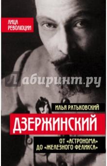 Дзержинский. От Астронома до Железного Феликса - Илья Ратьковский