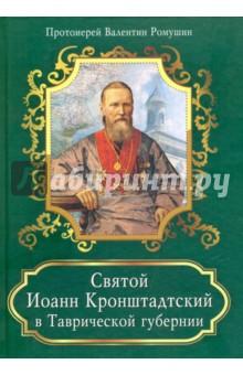 Святой Иоанн Кронштадтский в Таврической губернии - Валентин Протоиерей
