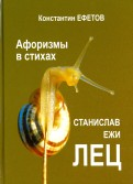 Константин Ефетов - Афоризмы в стихах. Станислав Ежи ЛЕЦ обложка книги