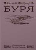 Уильям Шекспир - Буря обложка книги