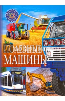 Купить Полезные машины ISBN: 978-5-9567-2391-3