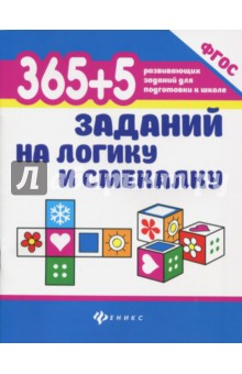 365+5 заданий на логику и смекалку. ФГОС - Татьяна Воронина