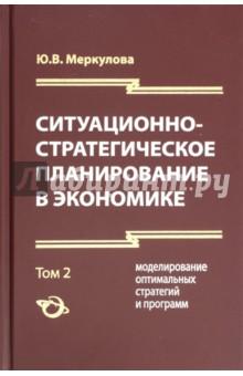 Ситуационно-стратегическое планирование в экономике. 2 - Юлия Меркулова