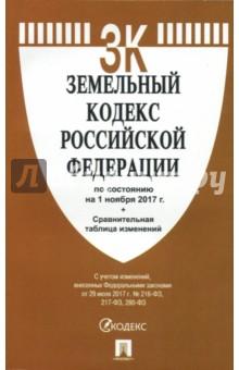 Земельный кодекс РФ на 01.11.17