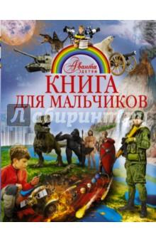 Купить Книга для мальчиков ISBN: 978-5-17-104077-2