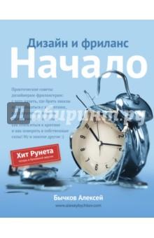 Купить Дизайн и фриланс. Начало ISBN: 978-5-17-982496-1