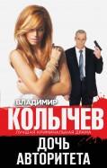 Владимир Колычев: Дочь авторитета