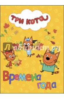 Купить Три кота. Времена года ISBN: 978-5-378-27651-6