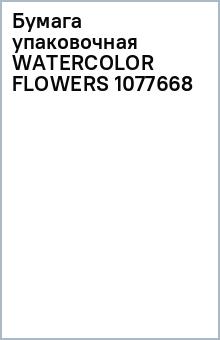 Бумага упаковочная WATERCOLOR FLOWERS 1077668