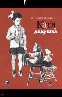 Н. Максимович - Катя и дедушка