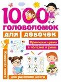 Валентина Дмитриева: 1000 головоломок для девочек