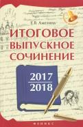 Елена Амелина - Итоговое выпускное сочинение 2017/2018 обложка книги