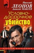 Николай Леонов - Условно-досрочное убийство обложка книги