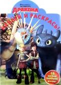 Наклей и раскрась. Драконы: Всадники острова (№15037) обложка книги