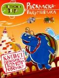 """Грачева, Сафронов - Раскраска-выдумывалка """"Добро пожаловать в Легкую страну! Летащие звери"""" (N1402) обложка книги"""