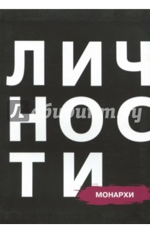 Сборник Монархи - Винниченко, Бутакова, Дубинянский