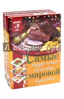 Самые вкусные блюда мировой кухни - Калугин, Нестерова, Красичкова