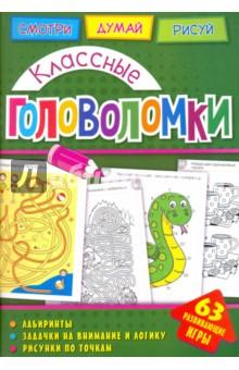 Купить Классные головоломки ISBN: 9785001072034