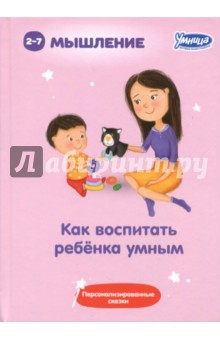 Как воспитать ребенка умным (5042) - Гурина, Андрианов, Варгина, Варгин