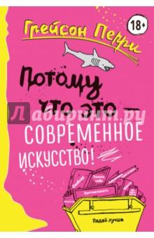 Купить Потому что это — современное искусство! ISBN: 978-5-699-97016-2